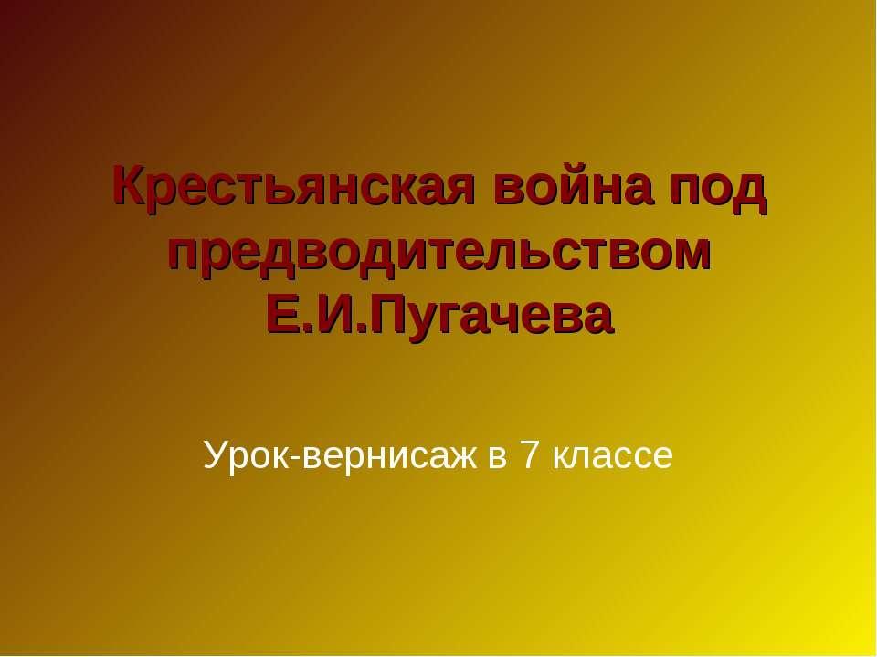 Крестьянская война под предводительством Е.И.Пугачева Урок-вернисаж в 7 классе