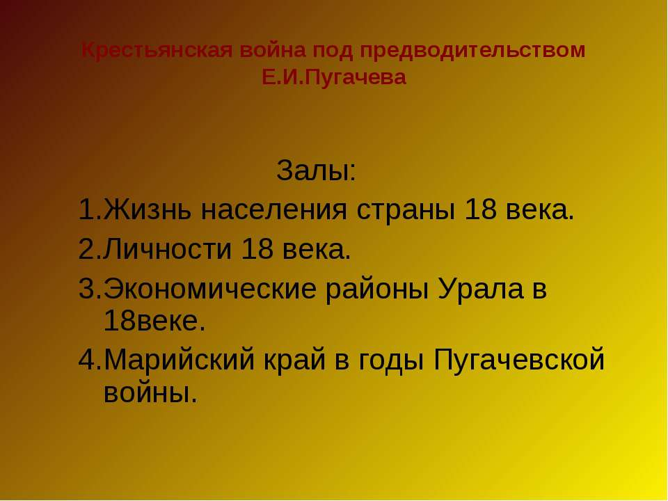 Крестьянская война под предводительством Е.И.Пугачева Залы: 1.Жизнь населения...