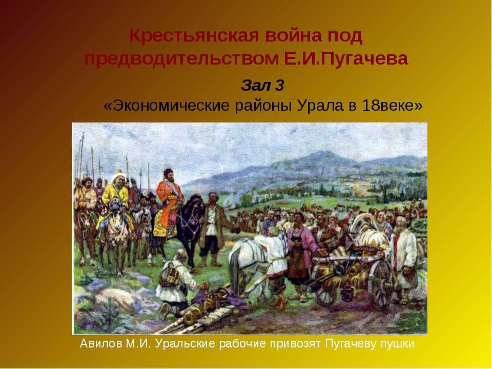 Крестьянская война под предводительством Е.И.Пугачева Зал 3 «Экономические ра...