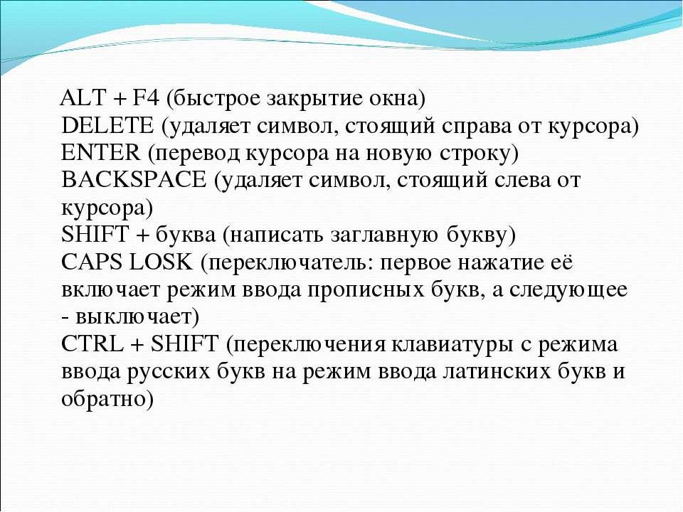 ALT + F4 (быстрое закрытие окна) DELETE (удаляет символ, стоящий справа от ку...