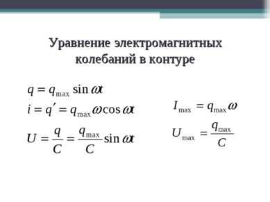Уравнение электромагнитных колебаний в контуре
