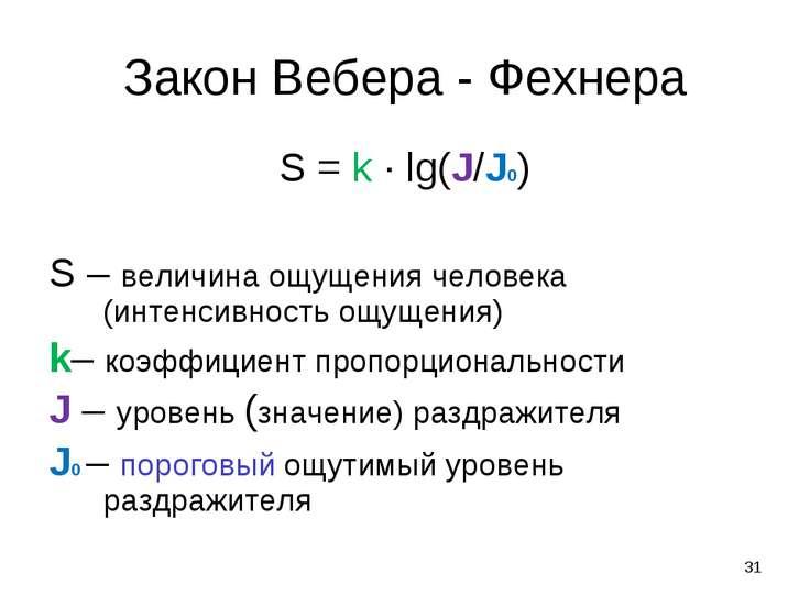 Закон Вебера - Фехнера S = k · lg(J/J0) S – величина ощущения человека (интен...