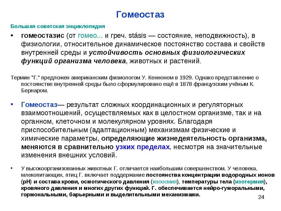 Гомеостаз Большая советская энциклопедия гомеостазис (от гомео... и греч. stá...