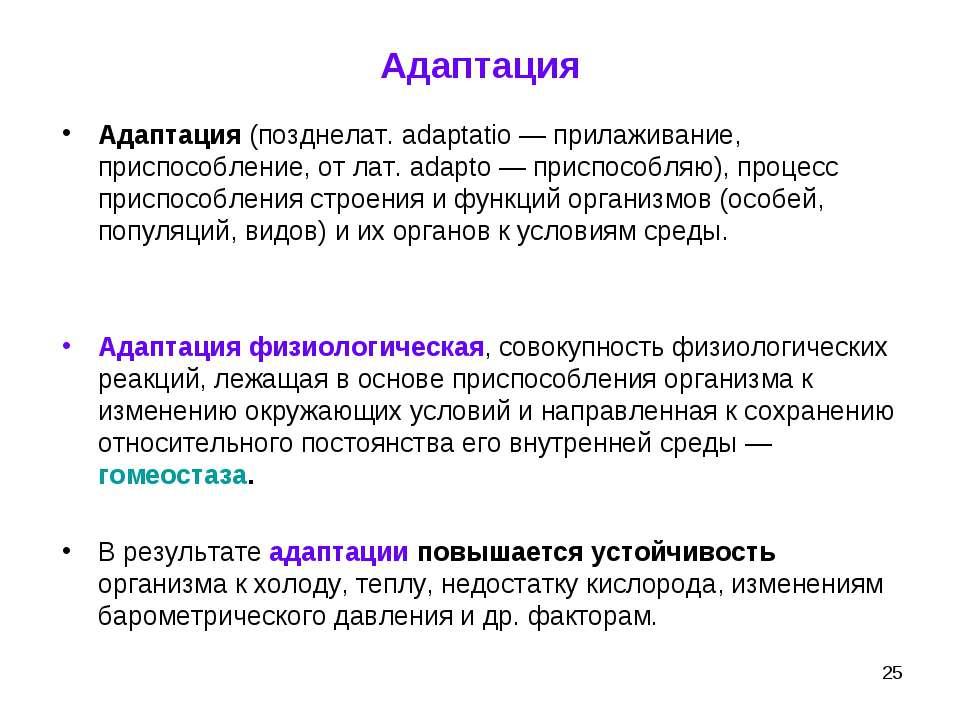 Адаптация Адаптация (позднелат. adaptatio — прилаживание, приспособление, от ...