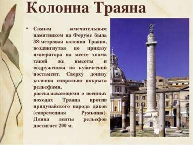 Колонна Траяна Самым замечательным памятником на Форуме была 38-метровая коло...