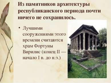 Из памятников архитектуры республиканского периода почти ничего не сохранилос...
