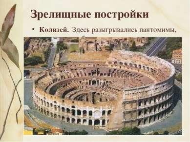 Зрелищные постройки Колизей. Здесь разыгрывались пантомимы, происходили бои г...