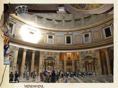 Пантеон Иначе выглядит внутреннее убранство с его сложной и богатой отделкой....