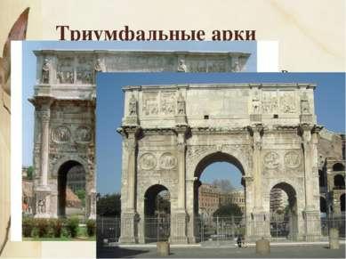 Триумфальные арки триумфальные арки воздвигали в честь побед римлян в военных...