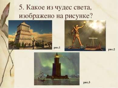 5. Какое из чудес света, изображено на рисунке? рис.1 рис.2 рис.3