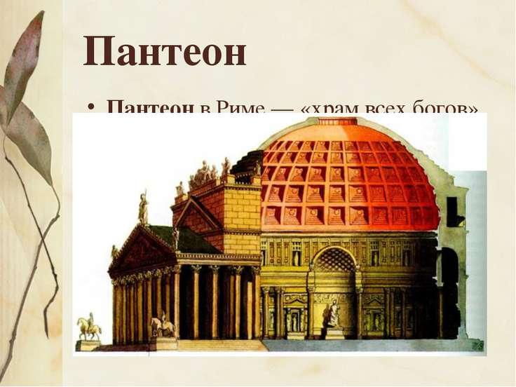 Пантеон Пантеон в Риме — «храм всех богов», строительство которого завершилос...
