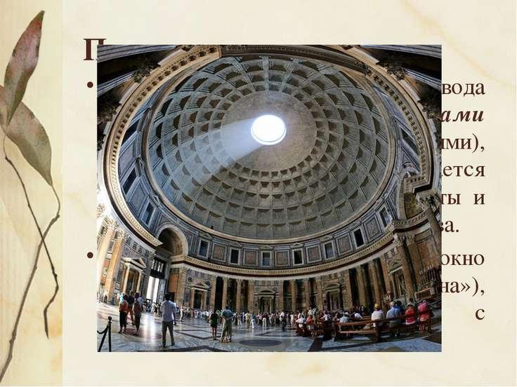 Пантеон Полусферический потолок свода разделен глубокими кессонами (квадратны...