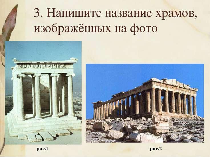 3. Напишите название храмов, изображённых на фото рис.1 рис.2