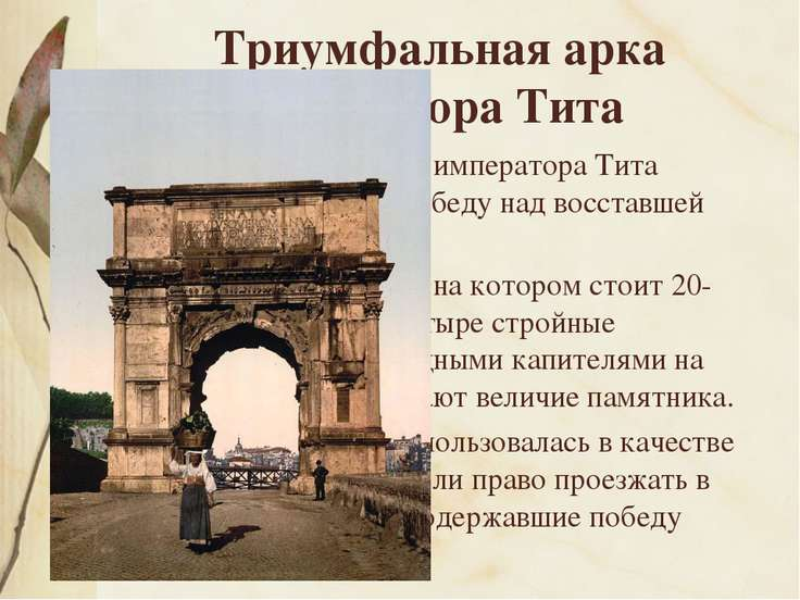 Триумфальная арка императора Тита Триумфальная арка императора Тита ознаменов...