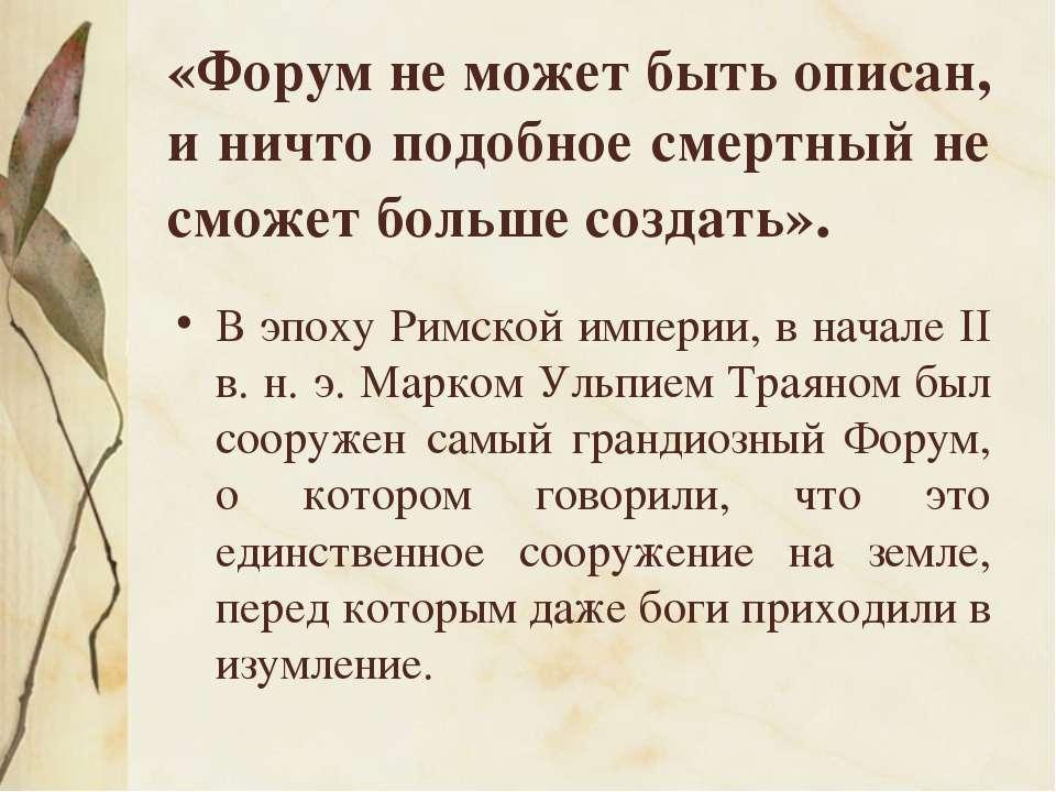 «Форум не может быть описан, и ничто подобное смертный не сможет больше созда...