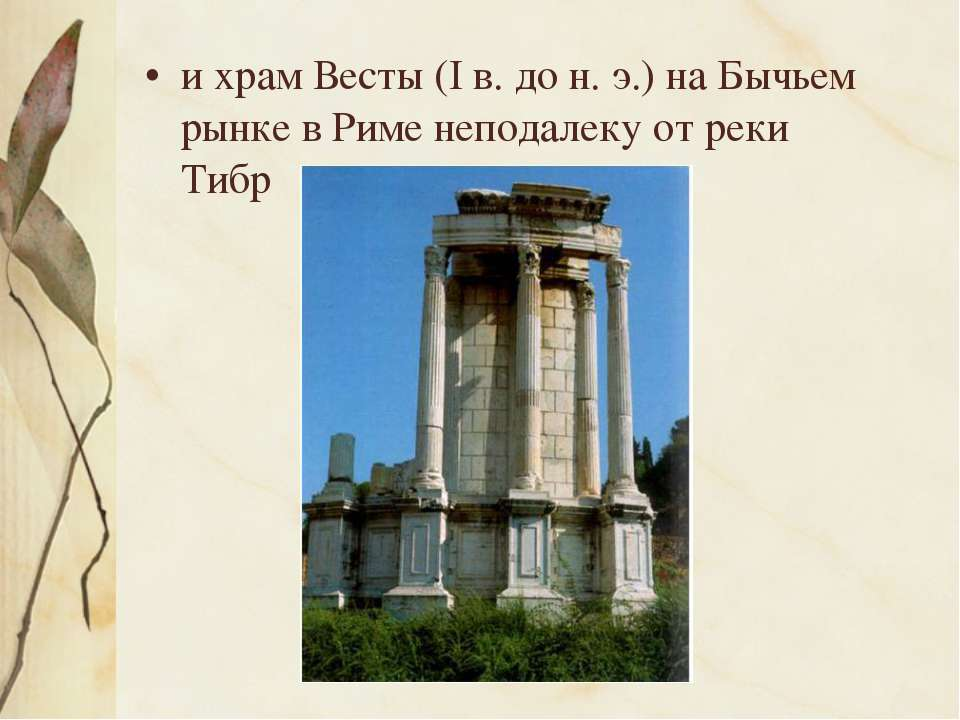 и храм Весты (I в. до н. э.) на Бычьем рынке в Риме неподалеку от реки Тибр