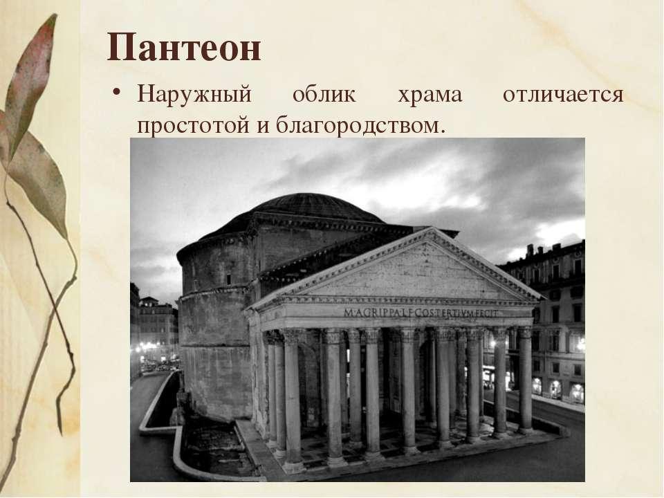 Пантеон Наружный облик храма отличается простотой и благородством.