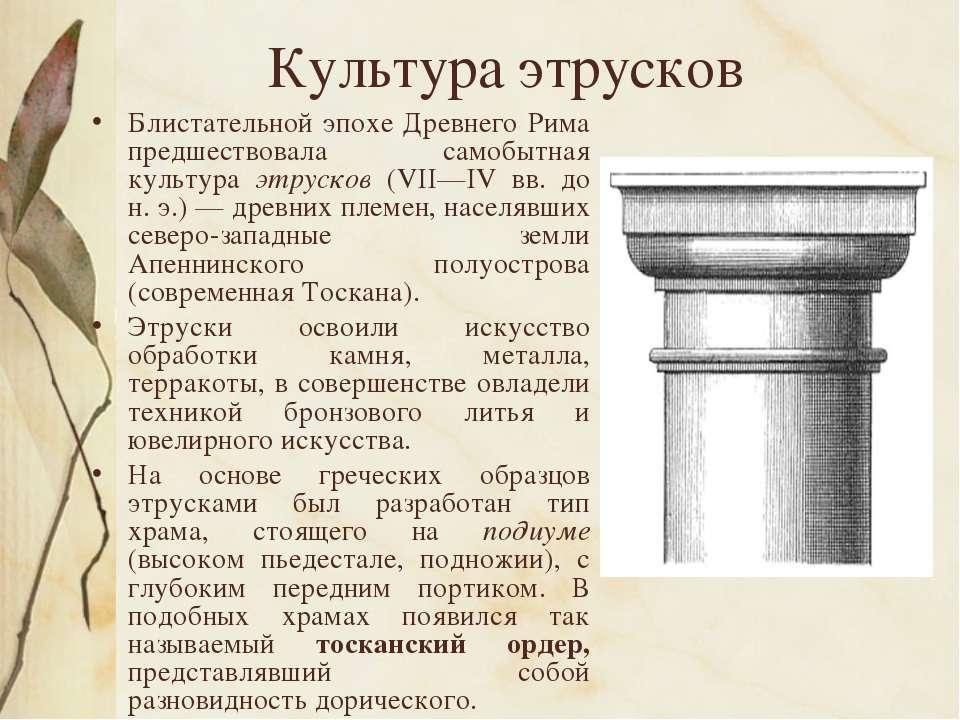 Культура этрусков Блистательной эпохе Древнего Рима предшествовала самобытная...