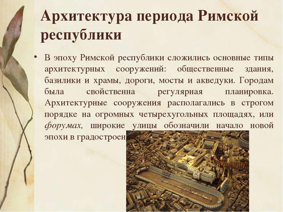 Архитектура периода Римской республики В эпоху Римской республики сложились о...