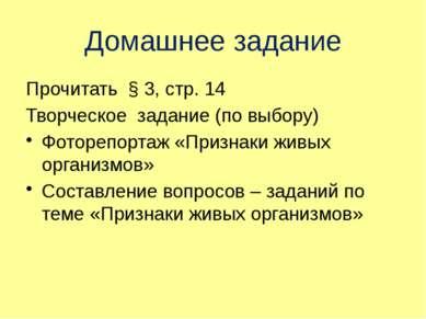 Прочитать § 3, стр. 14 Творческое задание (по выбору) Фоторепортаж «Признаки ...