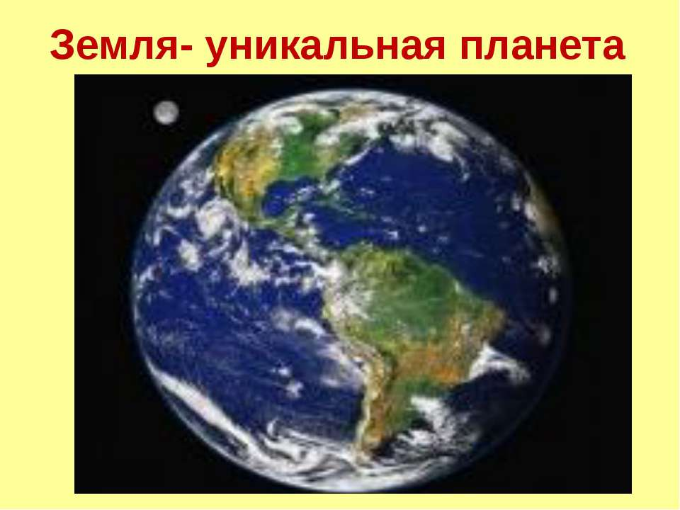 Земля- уникальная планета