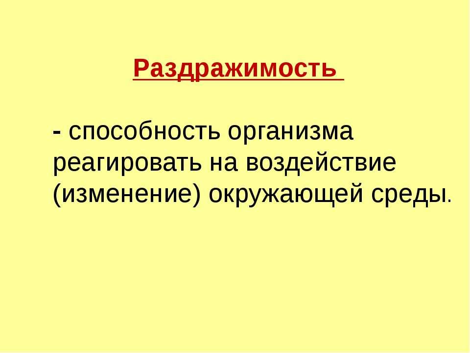 Раздражимость - способность организма реагировать на воздействие (изменение) ...