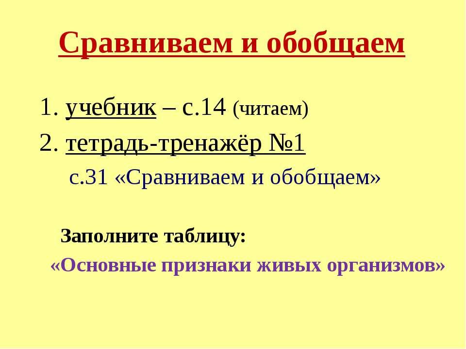 Сравниваем и обобщаем 1. учебник – с.14 (читаем) 2. тетрадь-тренажёр №1 с.31 ...