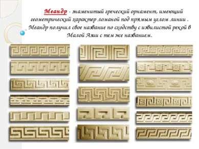 Меандр - знаменитый греческий орнамент, имеющий геометрический характер ломан...