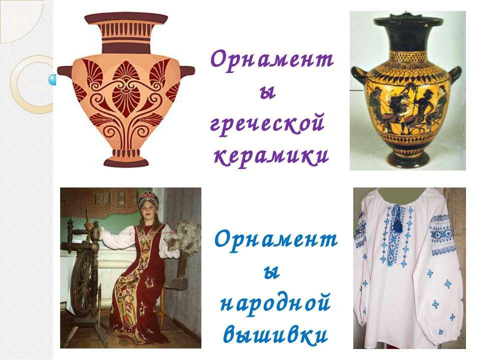 Орнаменты греческой керамики Орнаменты народной вышивки