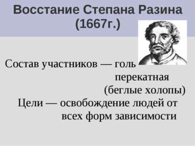 Восстание Степана Разина (1667г.) Состав участников — голь перекатная (беглые...