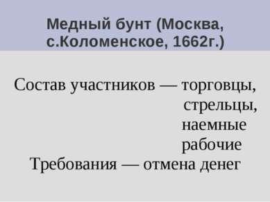Медный бунт (Москва, с.Коломенское, 1662г.) Состав участников — торговцы, стр...