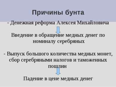 Причины бунта - Денежная реформа Алексея Михайловича Введение в обращение мед...