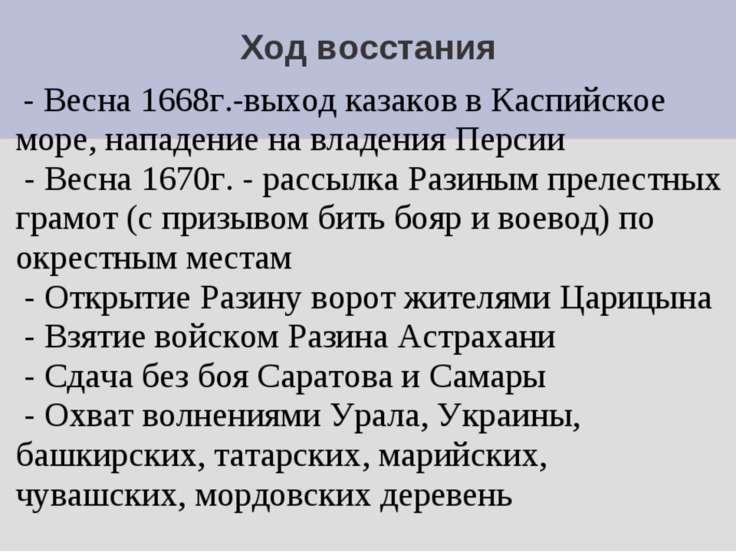 Ход восстания - Весна 1668г.-выход казаков в Каспийское море, нападение на вл...