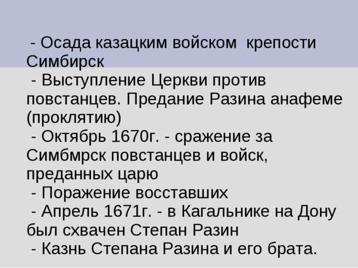 - Осада казацким войском крепости Симбирск - Выступление Церкви против повста...