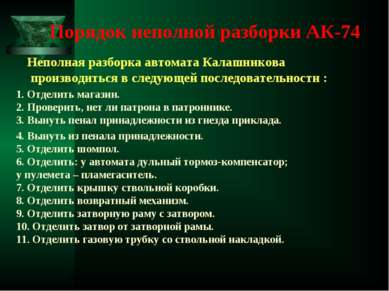 Порядок неполной разборки АК-74 Неполная разборка автомата Калашникова произв...