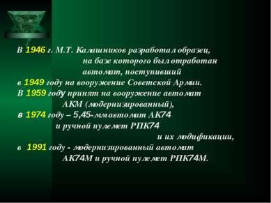 В 1946 г. М.Т. Калашников разработал образец, на базе которого был отработан ...