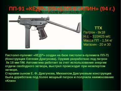 ПП-91 «КЕДР» (70-е),ПП-9 «КЛИН» (94 г.) ТТХ Патрон - 9х18 Н.с. - 310/425 м/с ...
