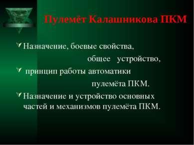 Пулемёт Калашникова ПКМ Назначение, боевые свойства, общее устройство, принци...