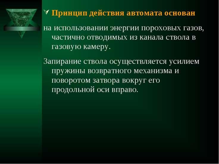 Принцип действия автомата основан на использовании энергии пороховых газов, ч...
