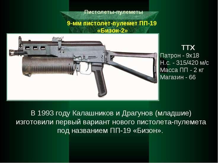 Пистолеты-пулеметы 9-мм пистолет-пулемет ПП-19 «Бизон-2» ТТХ Патрон - 9х18 Н....