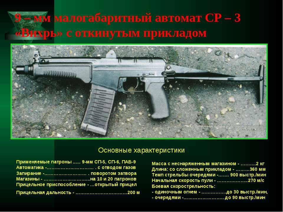 9 – мм малогабаритный автомат СР – 3 «Вихрь» с откинутым прикладом Основные х...