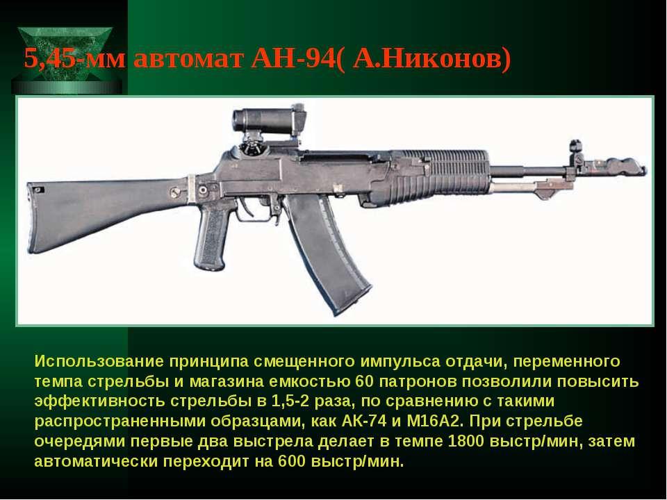 5,45-мм автомат АН-94( А.Никонов) Использование принципа смещенного импульса ...