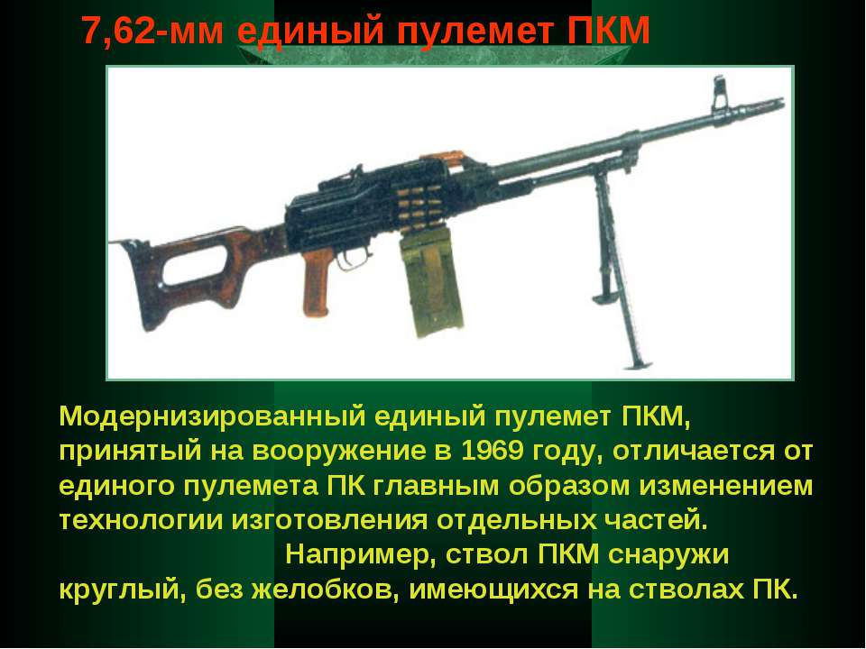7,62-мм единый пулемет ПКМ Модернизированный единый пулемет ПКМ, принятый на ...