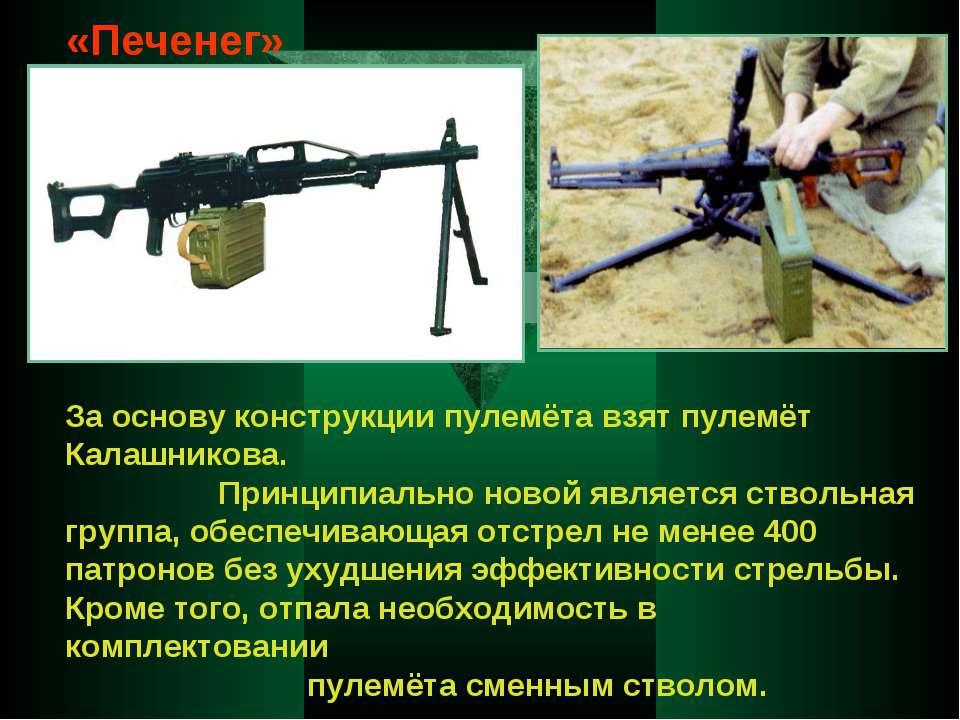 «Печенег» За основу конструкции пулемёта взят пулемёт Калашникова. Принципиал...