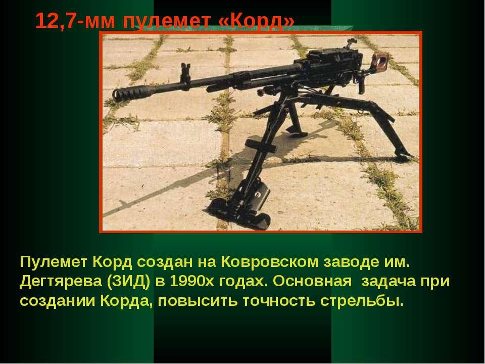 12,7-мм пулемет «Корд» Пулемет Корд создан на Ковровском заводе им. Дегтярева...