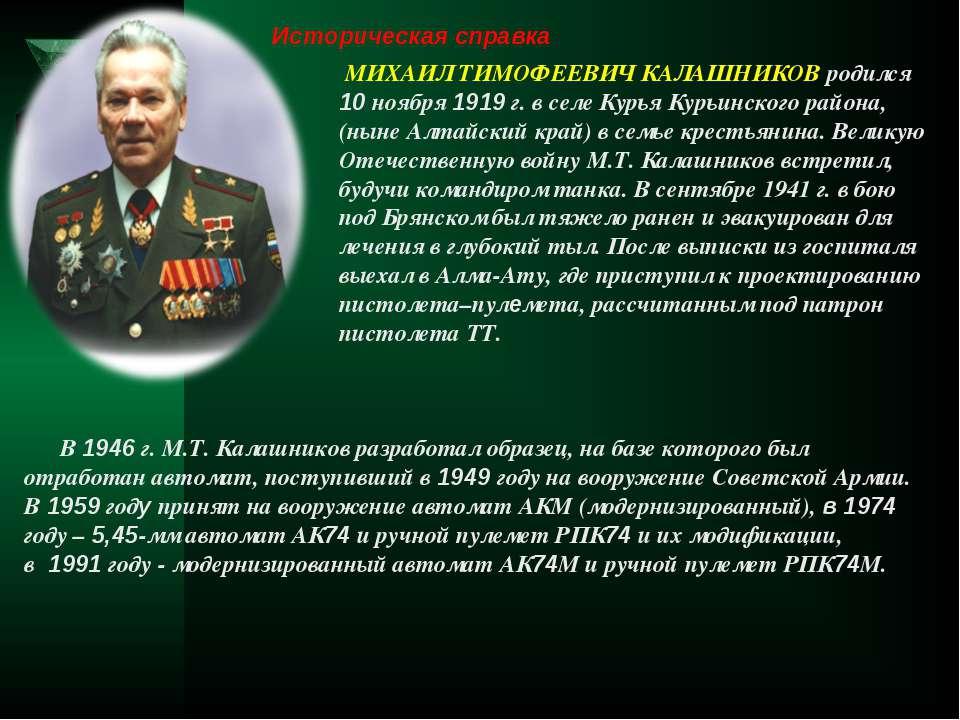 Историческая справка МИХАИЛ ТИМОФЕЕВИЧ КАЛАШНИКОВ родился 10 ноября 1919 г. в...