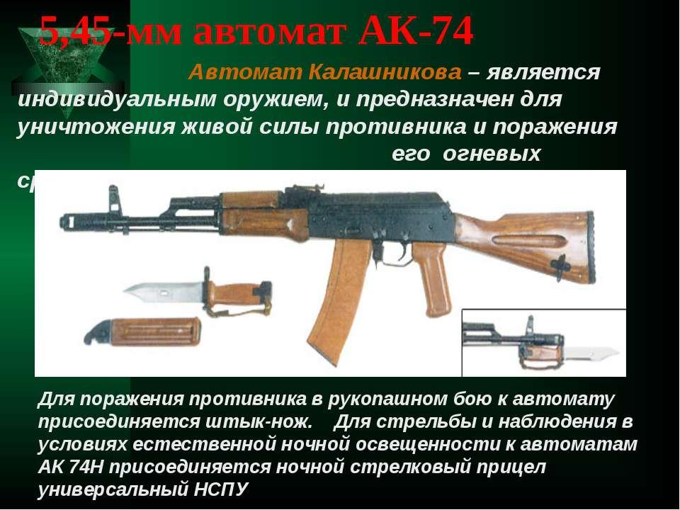 5,45-мм автомат АК-74 Автомат Калашникова – является индивидуальным оружием, ...