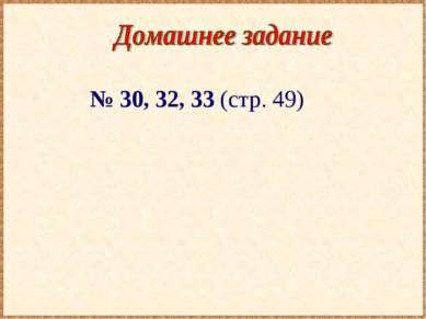 № 30, 32, 33 (стр. 49)