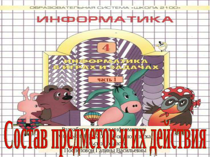 Разработка учителя информатики МОУ «СОШ №20» г. Новомосковска Тульской област...