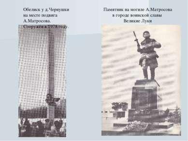 Памятник на могиле А.Матросова в городе воинской славы Великие Луки Обелиск у...